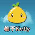 柚子Kelly